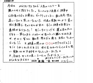 20140116 関灘様