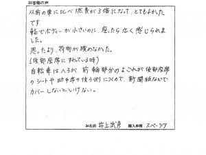 20140529 井上様