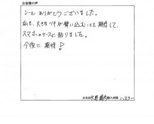 20140613 矢野様