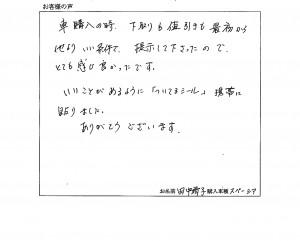 20140620 田中様