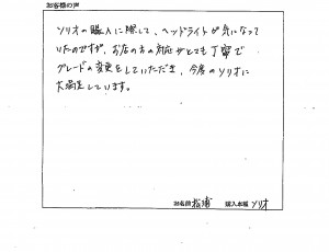 20140629 松浦様