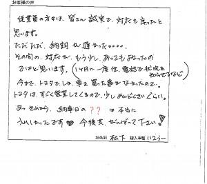 20140713 松下様