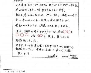 20140717 黒田様