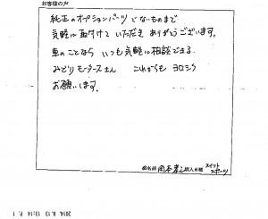 20140813 岡本様