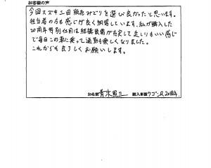 20141108 青木様