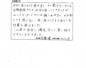 20141126 内藤様