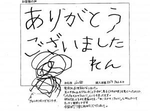 20141222 山田様