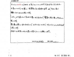 20150125 元杉様