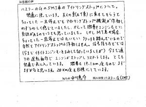 20150226 中川様