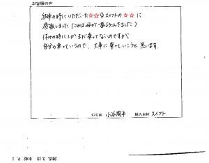 20150319 小谷様