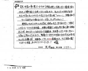 20150319 民岡様