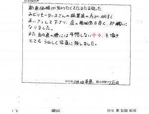 20150327 池田様