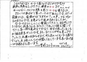20150331 菅野様