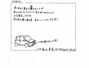 20150402 堀江様