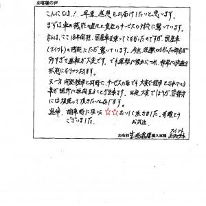 20151116 生嶋様