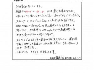 20151123 藤原様