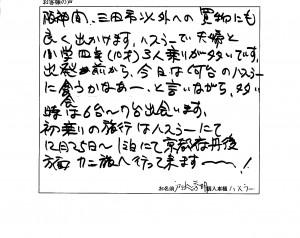 20151126 戸田様
