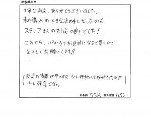 20151128 SSK様