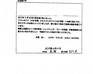 20151224 丸岡様