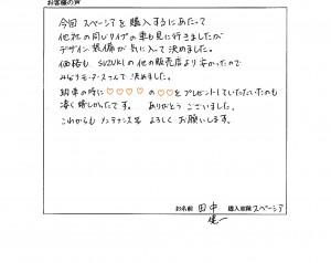 20160123 田中様