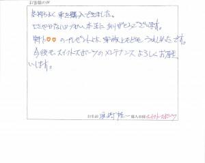 20160222 垣崎様