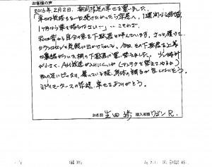 20160225 生田様