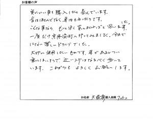 20160312 大塚様