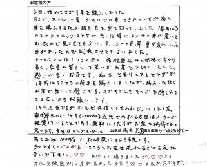 20160320 福田様
