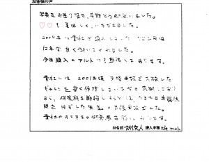 20160328 吉村様