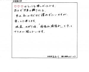 20160407 長谷川様