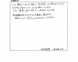 20160417 矢野様