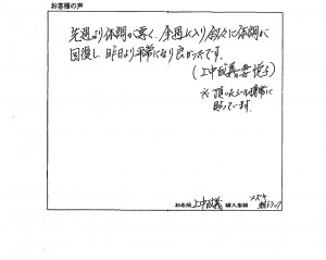 20160419 上中様