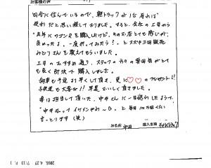 20160428 中田様