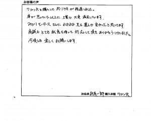 20160501 村尾様