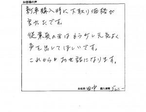 20160507 田中様