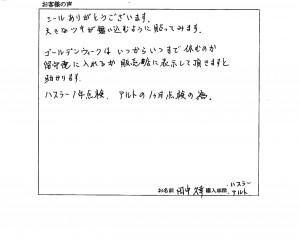 20160508 田中様