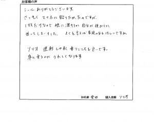 20160519 余田様