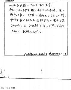 20160522 安田様