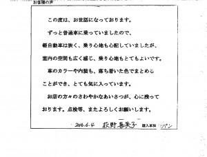 20160604 荻野様