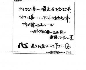 20160610 波多野様