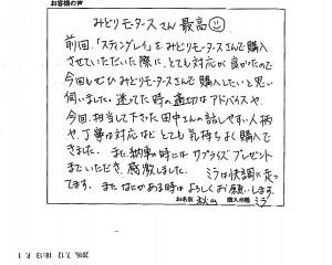 20160714 秋山様