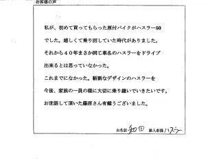 ハスラー販売実績三田NO1